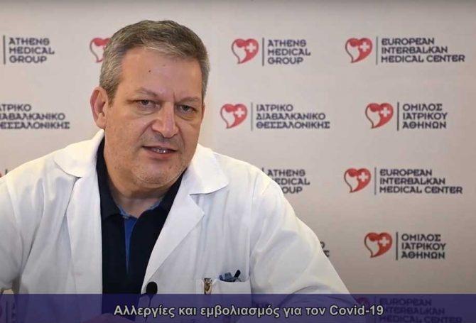 Αλλεργίες και εμβολιασμός για τον Covid-19